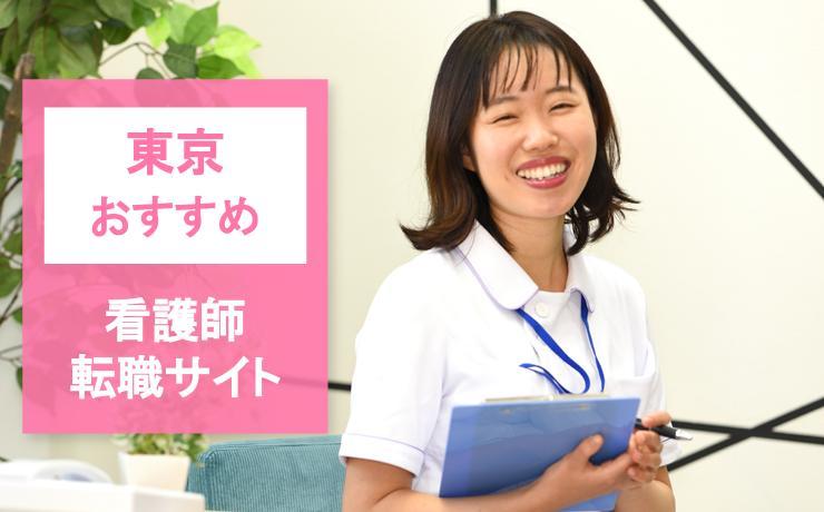【東京】看護師転職サイト