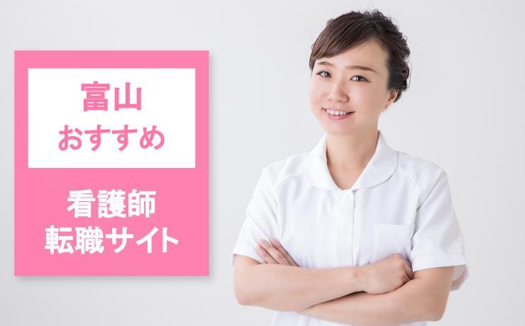 【富山】看護師転職サイト