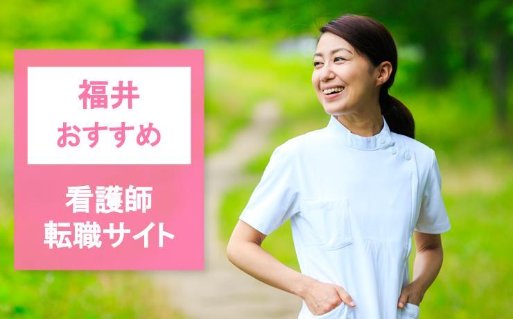 【福井】看護師転職サイト