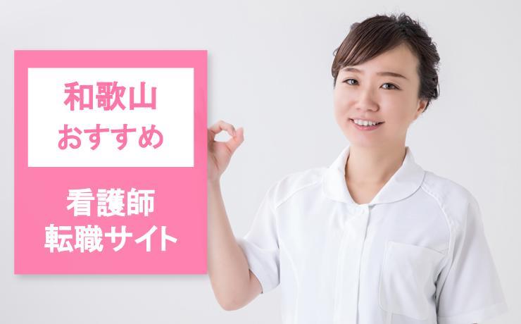 【和歌山】看護師転職サイト