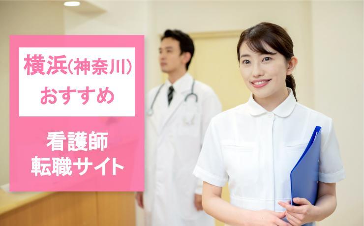 【横浜(神奈川)】看護師転職サイト