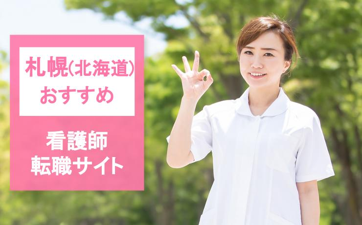 【札幌(北海道)】看護師転職サイト