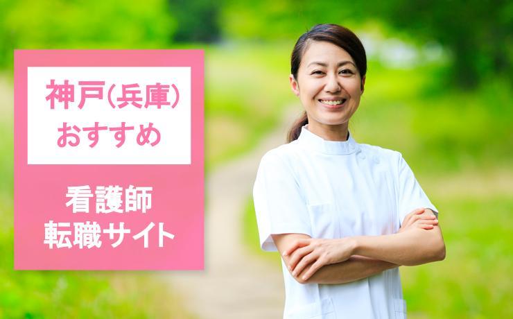 【神戸(兵庫)】看護師転職サイト