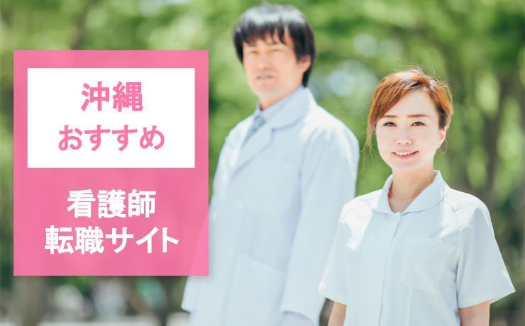 【沖縄】看護師転職サイト