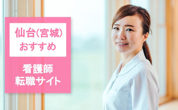 【仙台(宮城)】看護師転職サイト