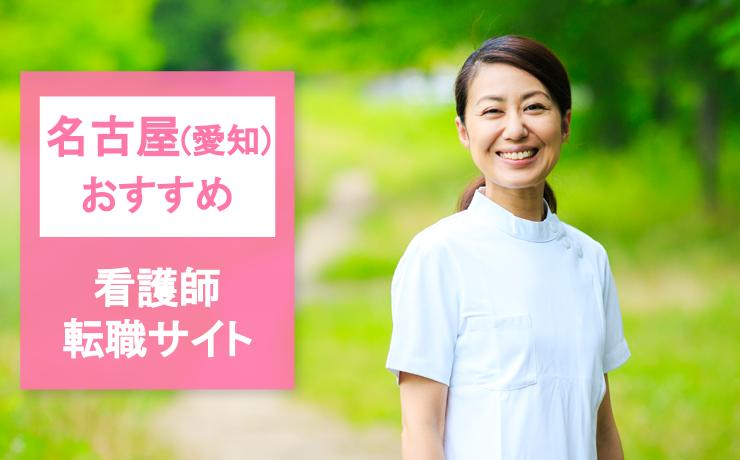 【名古屋(愛知)】看護師転職サイト