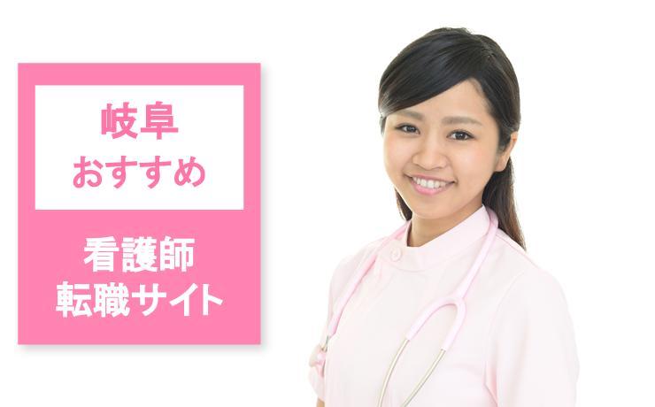 【岐阜】看護師転職サイト