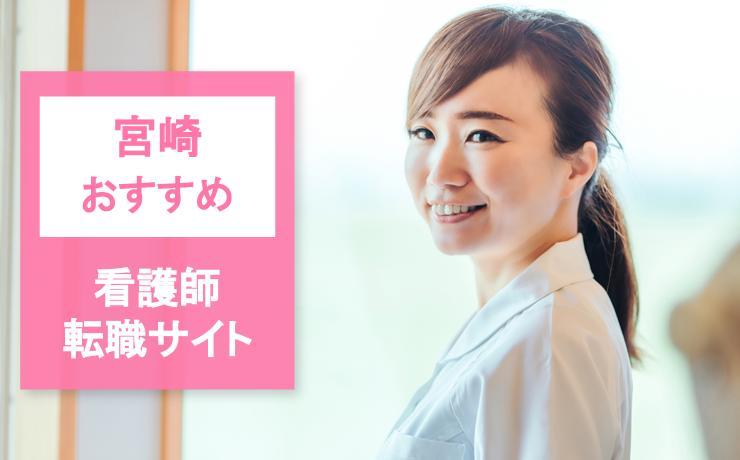 【宮崎】看護師転職サイト