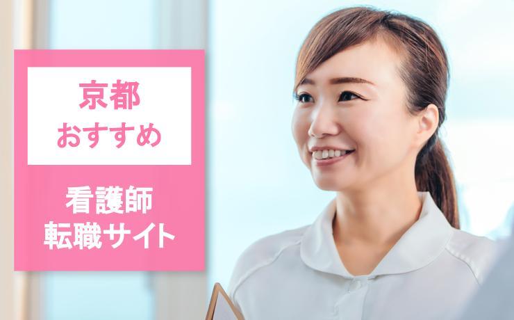 【京都】看護師転職サイト