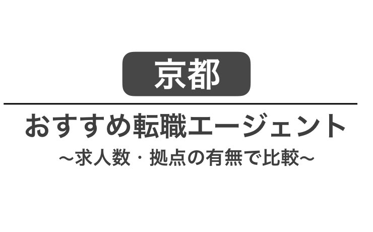 京都 転職エージェント