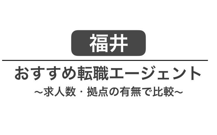 福井 転職エージェント