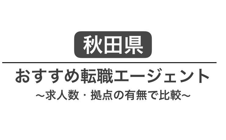 秋田 転職エージェント