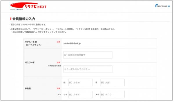 リクナビnextのプロフィール登録