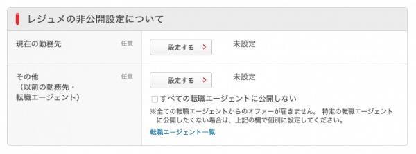 リクナビnextのレジュメ非公開設定