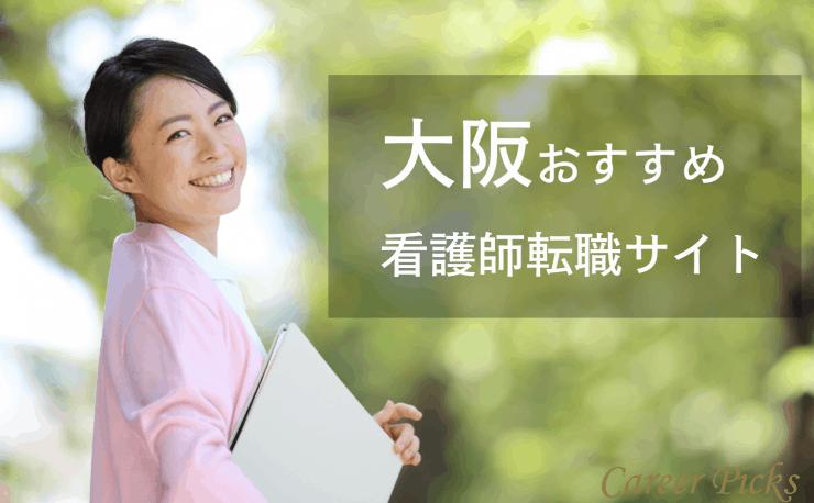 大阪 おすすめ 看護師転職サイト