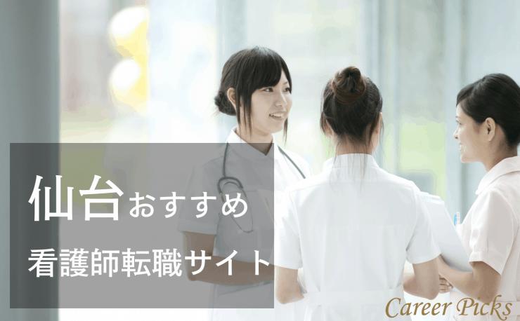 仙台 おすすめ看護師転職サイト
