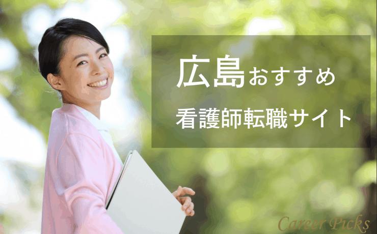 広島おすすめ看護師転職サイト