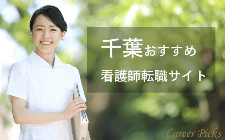 千葉おすすめ看護師転職サイト