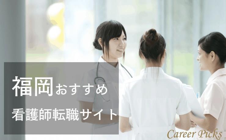 福岡おすすめ看護師転職サイト