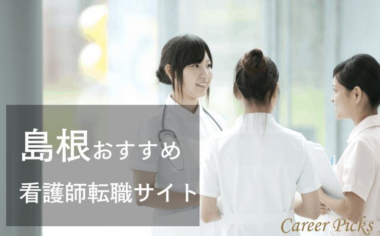 島根おすすめ看護師転職サイト