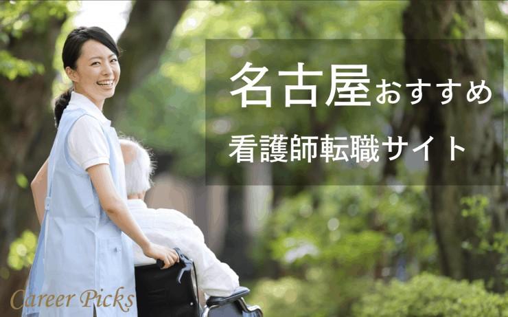 名古屋おすすめ看護師転職サイト