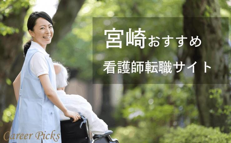 宮崎おすすめ看護師転職サイト