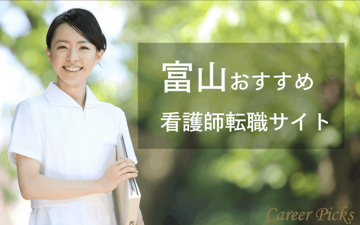 富山おすすめ看護師転職サイト