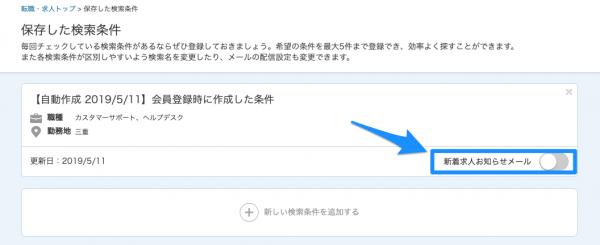 リクナビnextメールのお知らせ設定