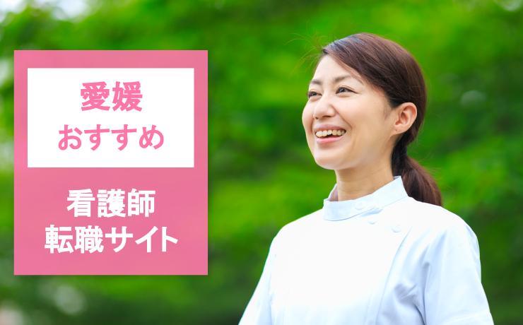 【愛媛】看護師転職サイト