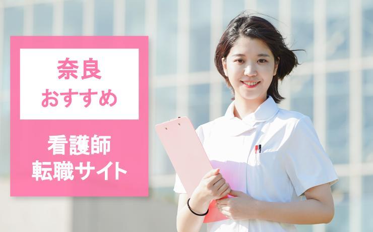 【奈良】看護師転職サイト