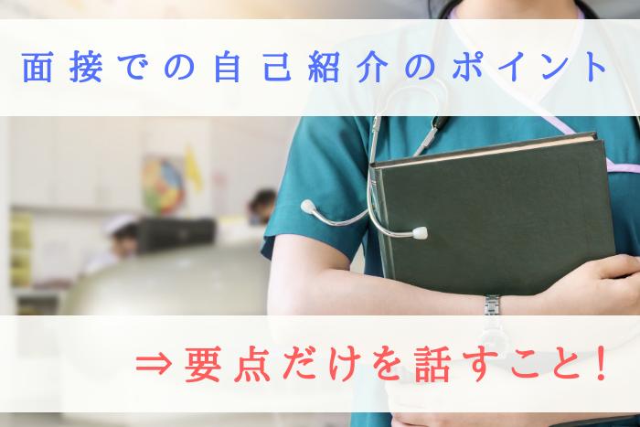 看護師面接転職