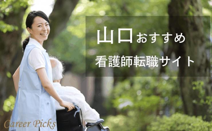 山口おすすめ看護師転職サイト