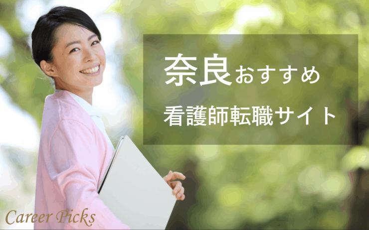 奈良おすすめ看護師転職サイト