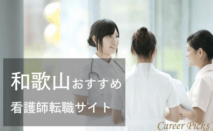 和歌山おすすめ看護師転職サイト