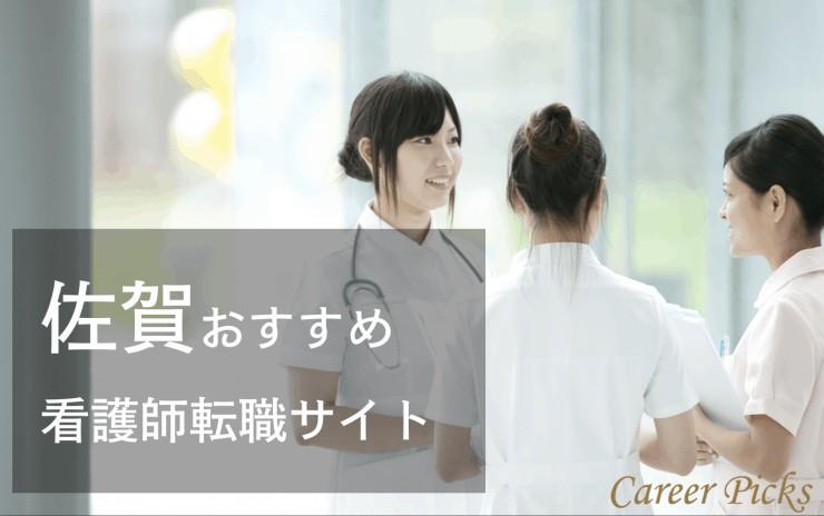 佐賀おすすめ看護師転職サイト