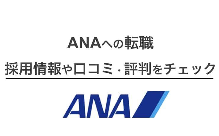 ANAへの転職