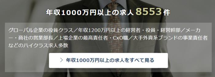 年収1,000万円以上の求人数