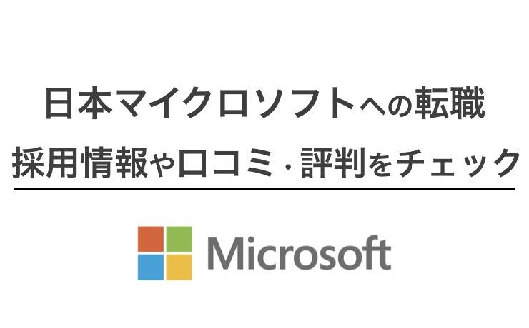 日本マイクロソフトへの転職