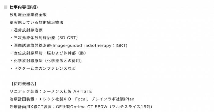放射線技師求人例 診療放射線技師JOB