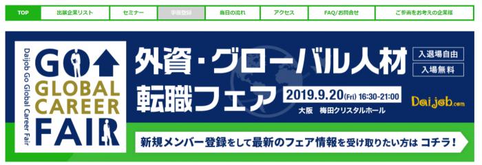 daijob.com-フェア