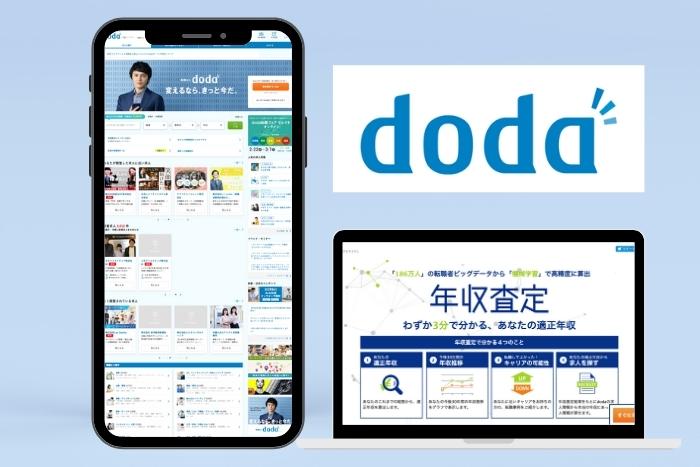 在職中の転職活動なら「doda」