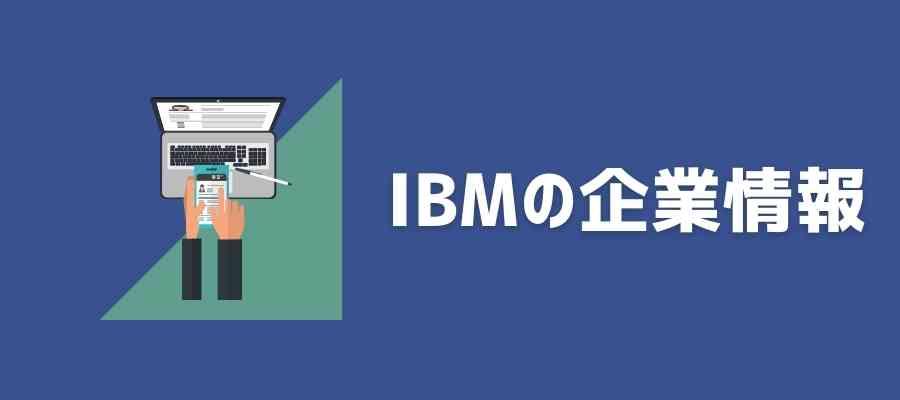 転職前に押さえておきたいIBMの企業情報