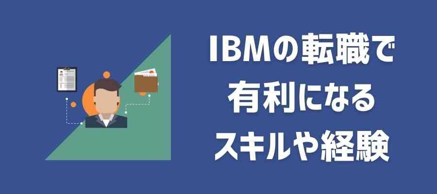 IBMへの転職に有利なスキル・経験