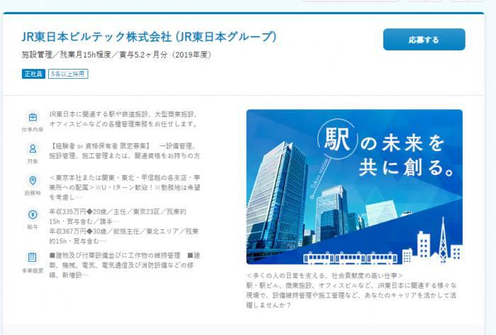 JR東日本の求人