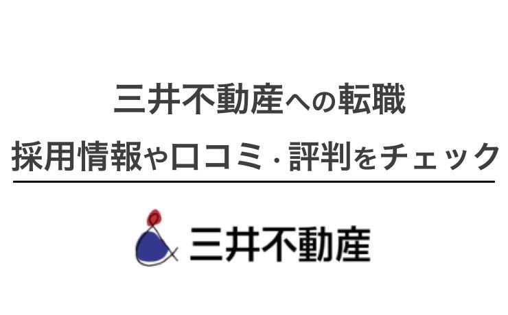 三井不動産への転職