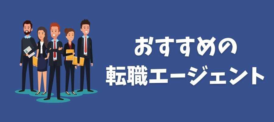 5.ソニー生命の転職におすすめな転職エージェント