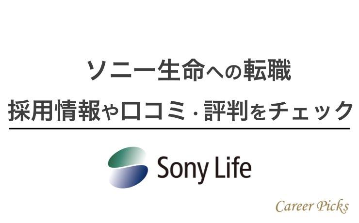 ソニー生命への転職