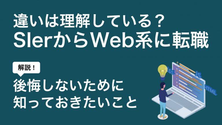 web系 転職