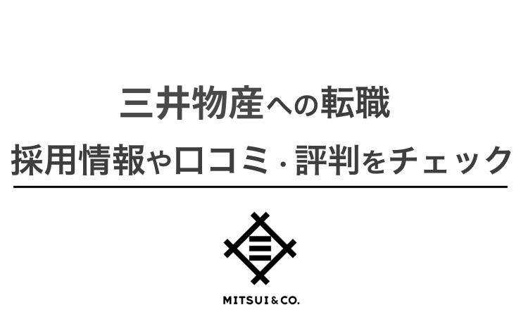 【評判口コミ付き】三井物産への転職方法!企業・採用情報まで紹介