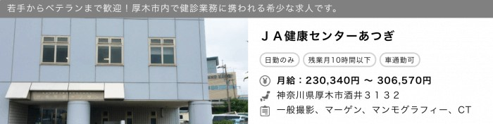 放射線技師 診療放射線技師JOB